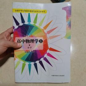 高中物理学(1 力学)