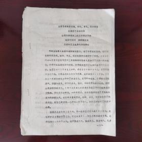1982年《山西省吕梁地区交城、汾阳、孝义、交口四县头癣普查普治报告》