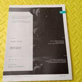 """图形设计/21世纪全国普通高等院校美术·艺术设计专业""""十三五""""精品课程规划教材"""