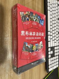 黑布林英语阅读 初一年级 第2辑(全六册)未拆封