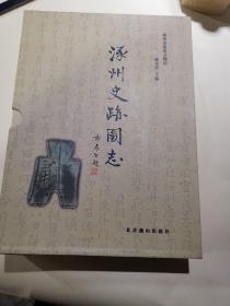 涿州史迹图志