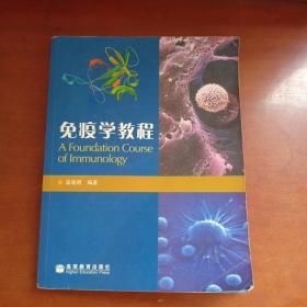 免疫学教程