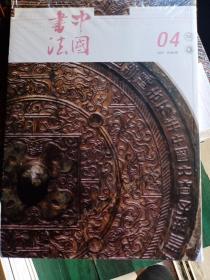 中国书法2021年第4期
