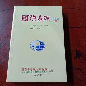 《国际易经》2010年第(1,2期)合订本(总27.28期)