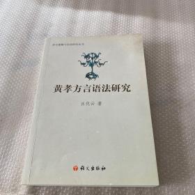 黄孝方言语法研究