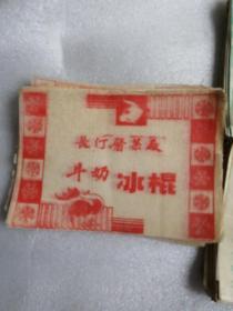 大冰棍丶雪糕标(570多张)合售