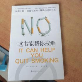 这书能帮你戒烟  未拆封