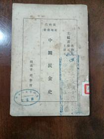 《中国民食史》新时代史地丛书本 朗擎霄著 1934年初版初印 平装一册全