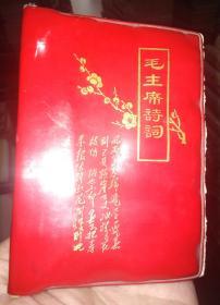 毛主席诗词(前面无林彪题词页,内页林像及有林彪二字的地方打了红叉)