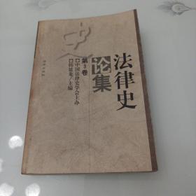 法律史论集(第三卷)