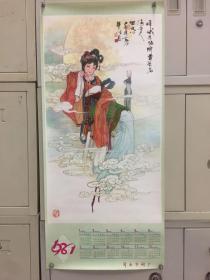 1981年年历画 华三川绘画仕女图一张《嫦娥应悔偷灵药.》