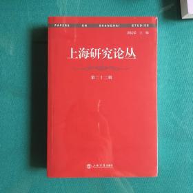 上海研究论丛(第二十二辑)(塑封全新)