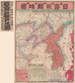 古地图1904  日俄战争地图 中 日 韩 俄罗斯海参崴。纸本大小57.67*63.5厘米。宣纸艺术微喷复制。120元包邮