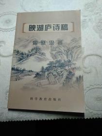映湖庐诗稿,书里面有作者周慈忠签名