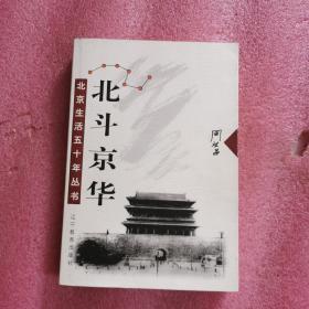 北京生活五十年丛书:北斗京华