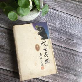 院士思维(卷一)一版一印 精装 只出3000册 封面自然旧 内新