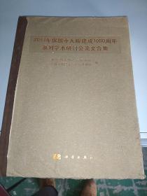 2013年保国寺大殿建成1000周年系列学术研讨会论文合集