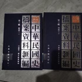 中华民国史档案资料汇编 第三辑 财政(一、二)两册