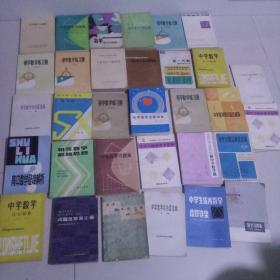 老课本教材数学习题练习题32本合售