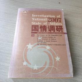2007国情调研(上)