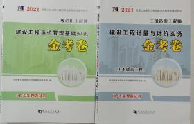 2021二级造价工程师考试金考卷(土木建筑工程)2本套