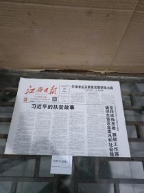 江西日报 2020年5月20日