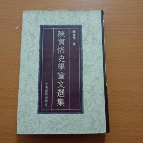 陈寅恪史学论文选集