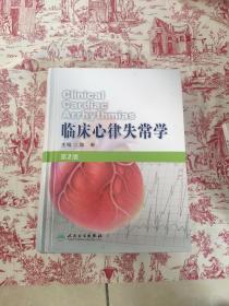 临床心律失常学(第2版)