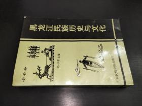 黑龙江民族历史与文化