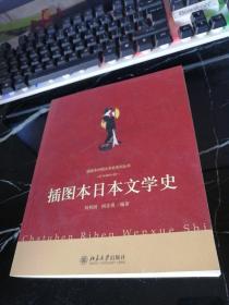 插图本日本文学史