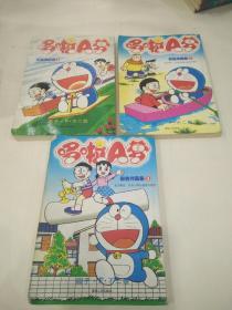 漫畫哆啦A夢(1,2,3)3本