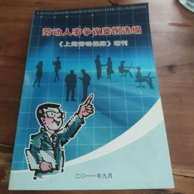 劳动人事争议案例选编(上海劳动保障增刊)
