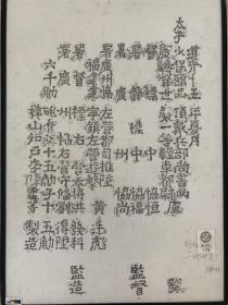 道光十五年佛山李陈霍造六千斤铁炮铭文拓片(有鸦片战争博物馆张建雄馆长签名)