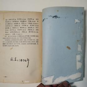 叶熙春医案(全一册)〈1965年浙江初版发行〉