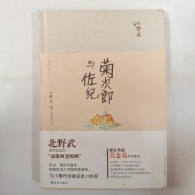 菊次郎与佐纪(精装)