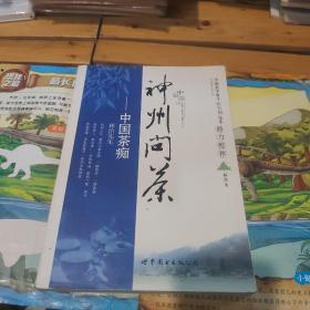神州问茶:中国茶痴 签赠本 一版一印
