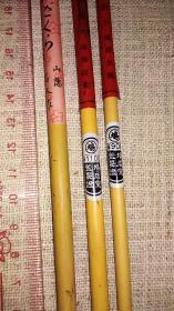 老毛笔;日本鸠居堂、名人山阳,一组3支