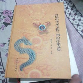 首届中华龙文化兰州论坛论文集