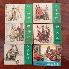东周列国故事连环画(六册合售)