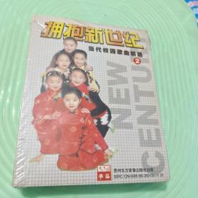 拥抱新世纪-当代校园歌曲精选2(磁带2盘)