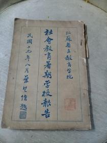 江苏省立教育学院 社会教育暑期学校报告(民国时期民国十九年)