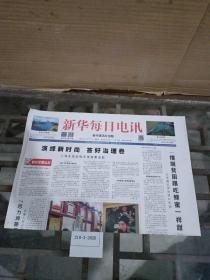 新华每日电讯2020年6月27日