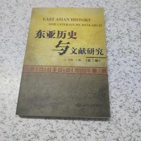 东亚历史与文献研究(第1辑)