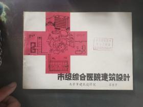 市级综合医院建筑设计