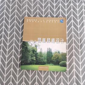 园林种植设计(高,十一五)