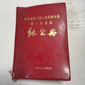 纪念册(沂水县第八届人民代表大会第一次会议,有题词,空白本)