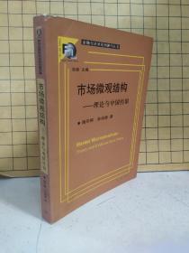 市场微观结构:理论与中国经验