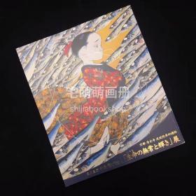 宅萌萌画册现货写真全款包邮中岛洁 「生命の无常と辉き」展