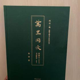 万里同文:新疆出土汉文书迹集萃(典藏版)8开精装,内十品