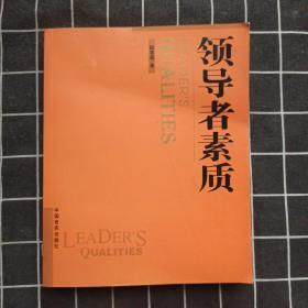 领导者素质